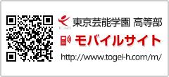 東芸モバイルサイト