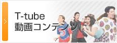 T-tube動画コンテンツ