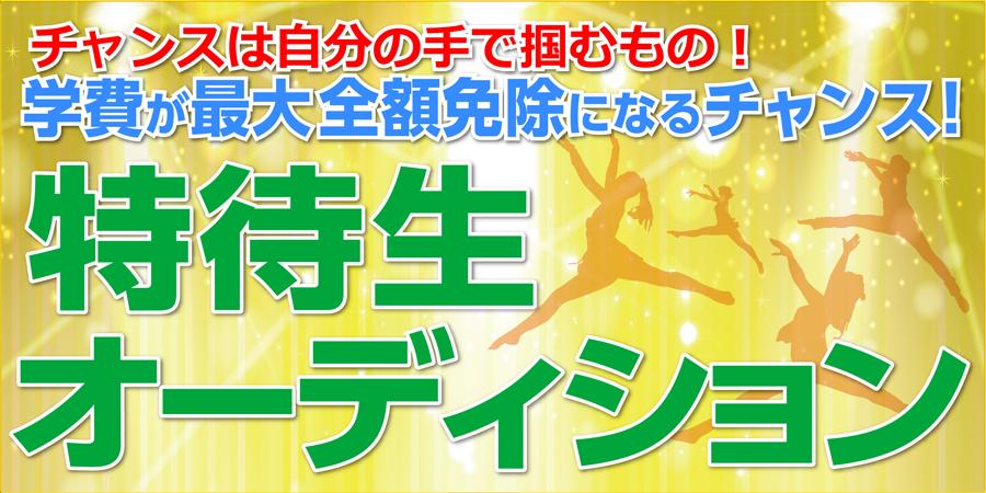 tokutai_ban5