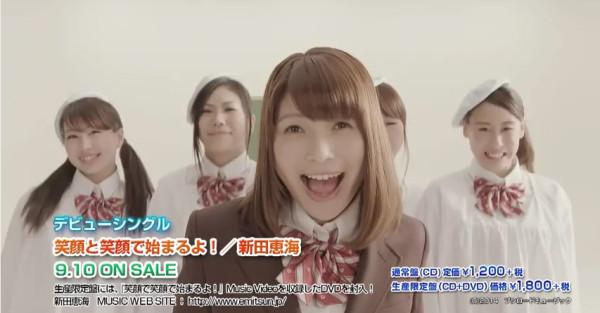 新田恵海1stシングル 「笑顔と笑顔で始まるよ!」