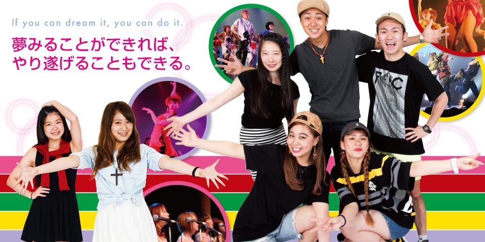 ダンス・芸能が学べる高校 東京芸能学園高等部 バナー2
