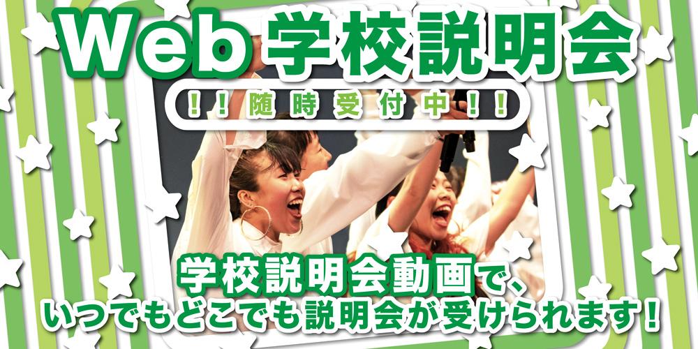 ダンス・芸能が学べる高校 東京芸能学園高等部 WEB学校説明会